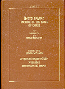Tal, Zhuravlev. Encyclopaedic manual of the game of chess, in English, 1999